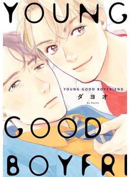 YOUNG GOOD BOYFRIEND(onBLUE comics)