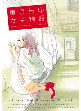 東京無印女子物語(フィールコミックス)
