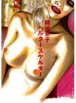ヘルタースケルター(フィールコミックス)