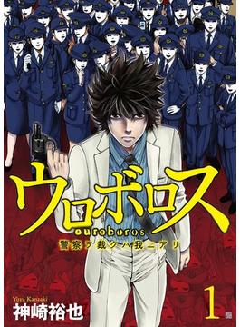 ウロボロス―警察ヲ裁クハ我ニアリ―(バンチコミックス)