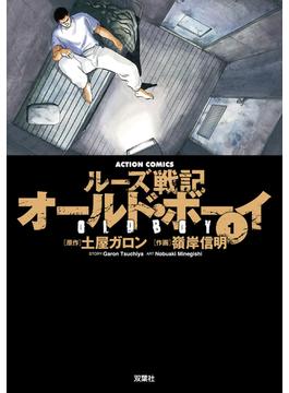 オールドボーイ(アクションコミックス)