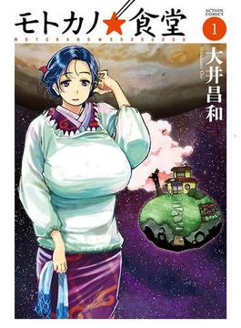 モトカノ☆食堂(アクションコミックス)