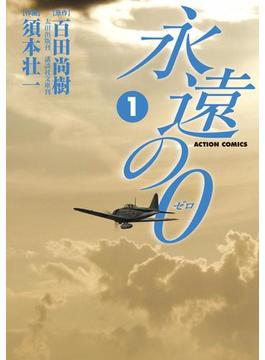 永遠の0(アクションコミックス)
