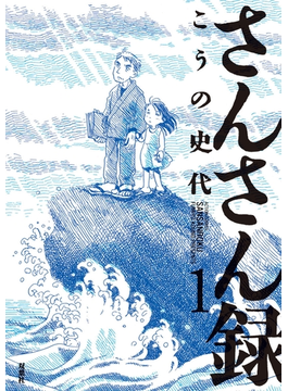 さんさん録(アクションコミックス)