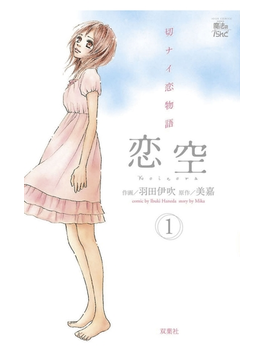 恋空 切ナイ恋物語(COMIC魔法のiらんど)