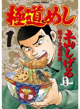 極道めし(アクションコミックス)