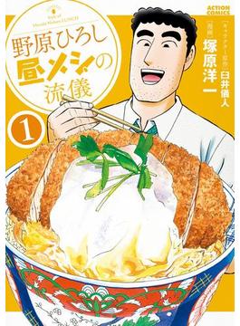 野原ひろし 昼メシの流儀(アクションコミックス)