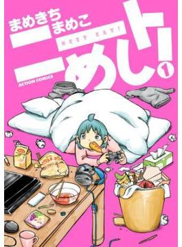 ニートめし!(アクションコミックス)