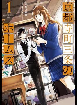 京都寺町三条のホームズ(コミック版)(アクションコミックス)