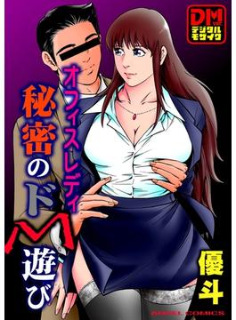 オフィスレディ秘密のドM遊び デジタルモザイク版(アクションコミックス)