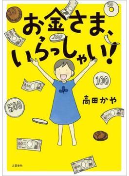お金さま、いらっしゃい!(文春e-book)