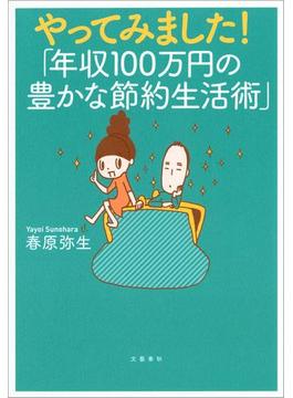 やってみました!「年収100万円の豊かな節約生活術」(文春e-book)