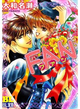 FAN(BL宣言)