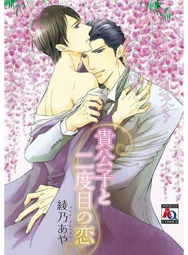 貴公子と二度目の恋(アクアコミックス )