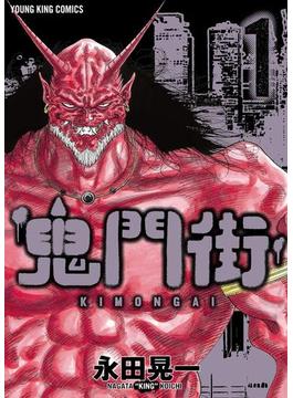 鬼門街(YKコミックス)