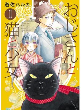 おじさんと猫と少女(ねこぱんちコミックス)