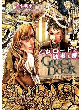 GRACE DOOR(クロフネコミックス)