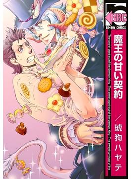 魔王の甘い契約(ビーボーイコミックス)