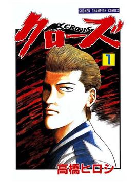 クローズ(少年チャンピオン・コミックス)
