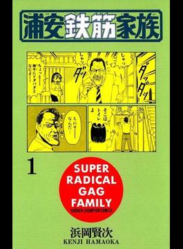 浦安鉄筋家族(少年チャンピオン・コミックス)
