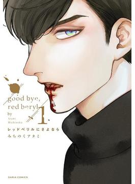 レッドベリルにさよならシリーズ(ダリアコミックスe)