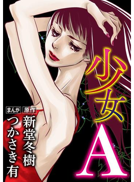 少女A(ストーリーな女たち)