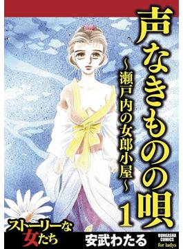 声なきものの唄~瀬戸内の女郎小屋~(ストーリーな女たち)