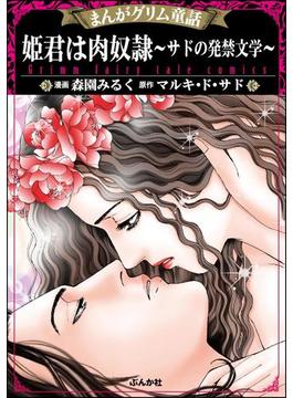 まんがグリム童話 姫君は肉奴隷~サドの発禁文学~