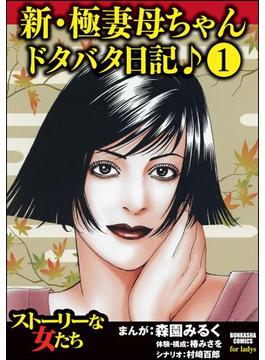 新・極妻母ちゃんドタバタ日記♪(分冊版)