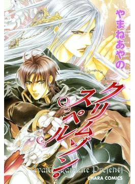クリムゾン・スペル(Charaコミックス)