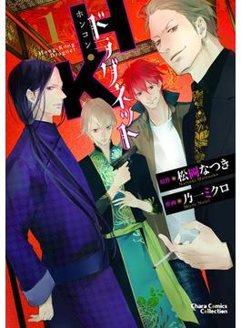 H・Kドラグネット(Charaコミックス)