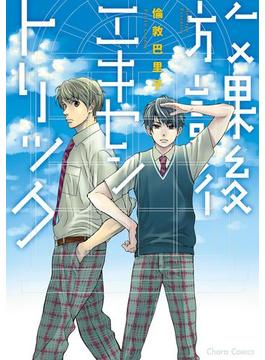 放課後エキセントリック(Charaコミックス)