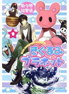 きぐるみプラネット(Charaコミックス)