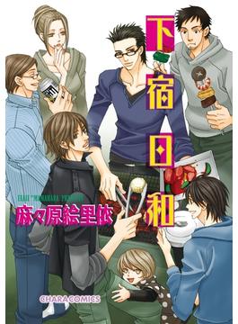 下宿日和(Charaコミックス)