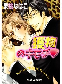獲物のキモチ(Charaコミックス)