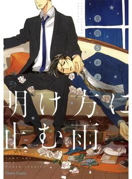 明け方に止む雨(Charaコミックス)