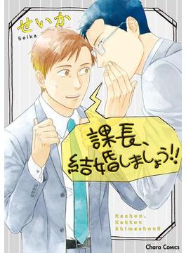 課長、結婚しましょう!!(Charaコミックス)