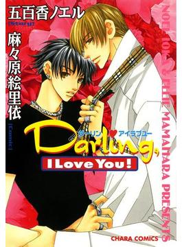Darling,I Love You!(Charaコミックス)