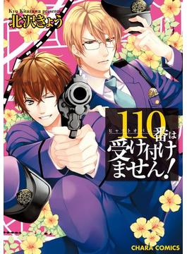 110番は受け付けません!(Charaコミックス)