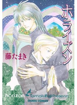 ホライズン(Charaコミックス)