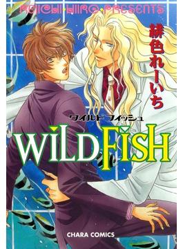 WILD FISH(Charaコミックス)