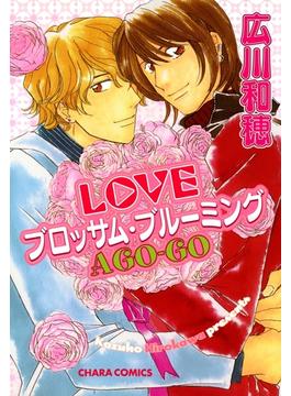 LOVE ブロッサム・ブルーミング A GO-GO(Charaコミックス)