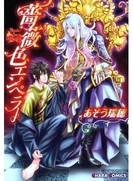 薔薇色エンペラー(Charaコミックス)