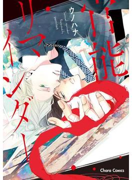 官能リマインダー(Charaコミックス)