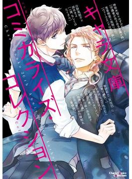 キャラ文庫コミカライズ・コレクション(Charaコミックス)