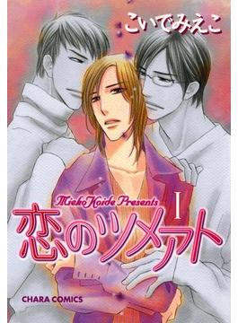 恋のツメアト(Charaコミックス)