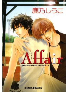 Affair [アフェア](Charaコミックス)
