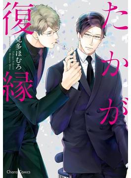 たかが復縁(Charaコミックス)