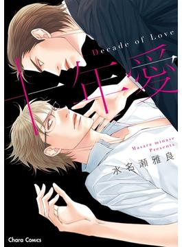 十年愛-Decade of Love-(Charaコミックス)