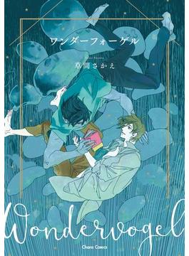 ワンダーフォーゲル(Charaコミックス)